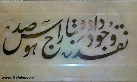 شعر آستان قدس رضوی دیوار حرم مطهر