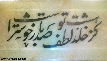 کتیبه های حرم امام رضا ع